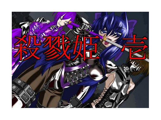 [NORTH CAROLINA POWER] 殺戮姫 壱