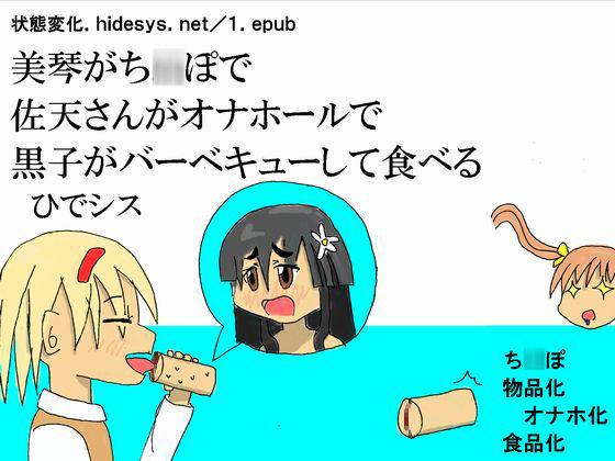 [状態変化.hidesys.net/] 美琴がち○ぽで佐天さんがオナホールで黒子がバーベキューして食べる