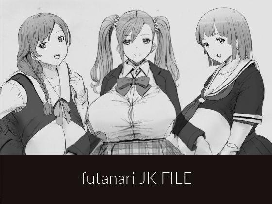 [ピコピコサーベル] futanari JK FILE