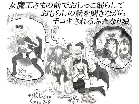 [チャーハンの具] 女魔王さまの前でおしっこ漏らしておもらしの話を聞きながら手コキされるふたなり娘