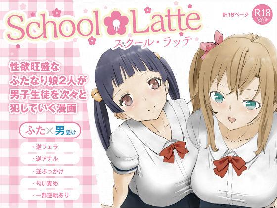 [ピコピコサーベル] School Latte