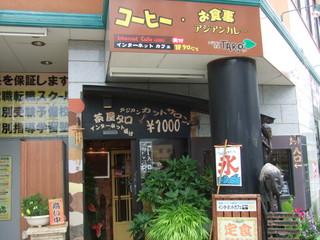 アジアン茶屋 TARO