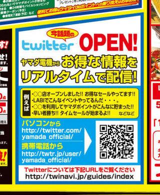 yamada_twitter