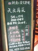 天良萬菜(テンリョウバンザイ)