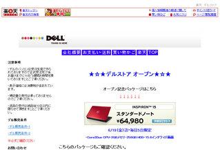 Dell 楽天ショップ