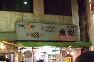 前橋初市・魚松