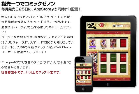 zenon-iphone