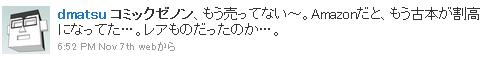 dmatsu コミックゼノン、もう売ってない〜。Amazonだと、もう古本が割高になってた…。レアものだったのか…。