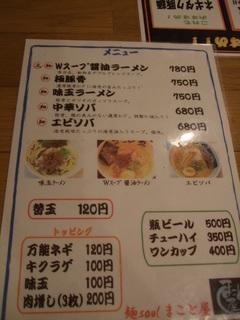 麺Soulまこと屋さんのメニュー