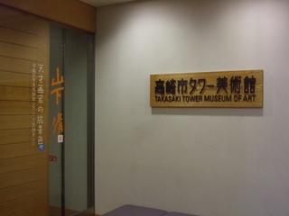 東京タワー美術館・入口