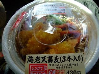 海老天蕎麦