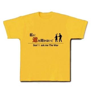 私に道を聞かないでTシャツ(黄色)
