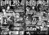 コミックゼノン2011年01月号予告