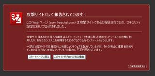 攻撃サイトとして報告されています!