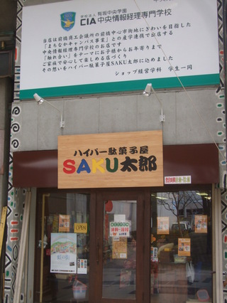SAKU太郎