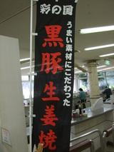 黒豚生姜焼ののぼり