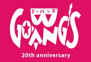 GO-BANG'S 20周年