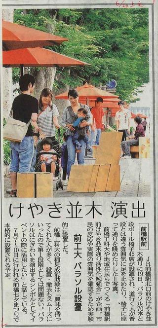 20110620-上毛新聞記事