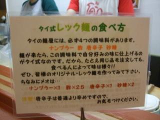 レック麺の味付け説明書