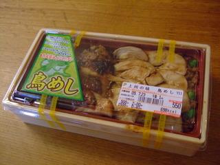 上州の味 鳥めし