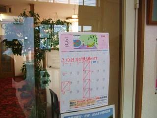 蘭蘭・5月の営業カレンダー