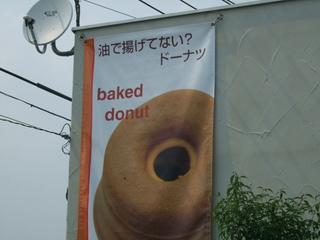 ベイクドドーナツののぼり