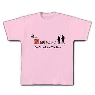 私に道を聞かないでTシャツ(ピンク)