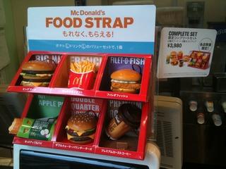 McDonald's FOOD STRAP