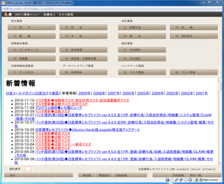 VirtualBOX+ubuntu10.04+ORCA4.5.0