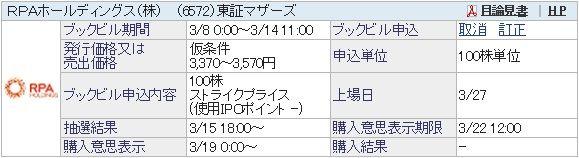 IPO-12-6572-仮 RPAホールディングス