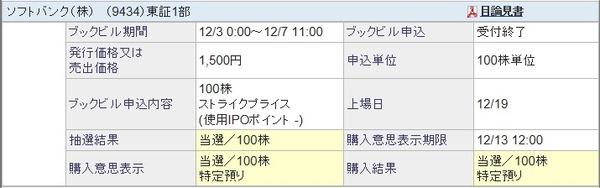 IPO-83-9434-仮 ソフトバンク4