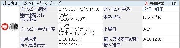 IPO-14-9271-仮-2 和心