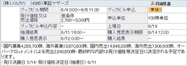 【IPO】メルカリ[4385]&SIG[4386]抽選結果/話題のIPO登場!ついに野村證券からもIPO参戦開始しました。