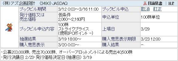 IPO-15-3490-仮 アズ企画設計