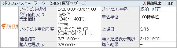 IPO-6-3489 フェイスネットワーク