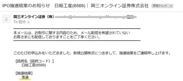 2IPO-5-6569-結果 日総工産