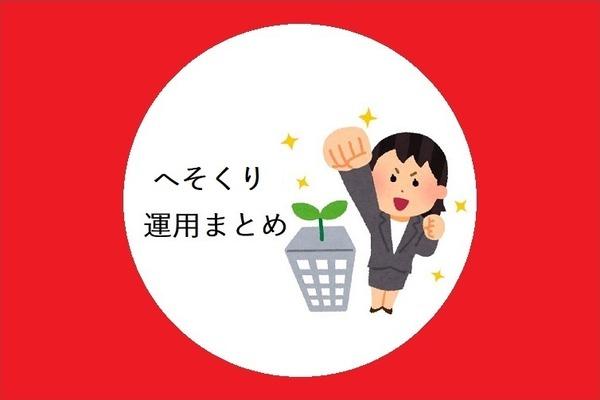 【月集計】2018年9月のへそくり運用実績/専業主婦の私が毎月得ている分配金は〇〇〇円