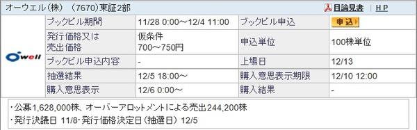 IPO-79-7670-仮 オーウエル