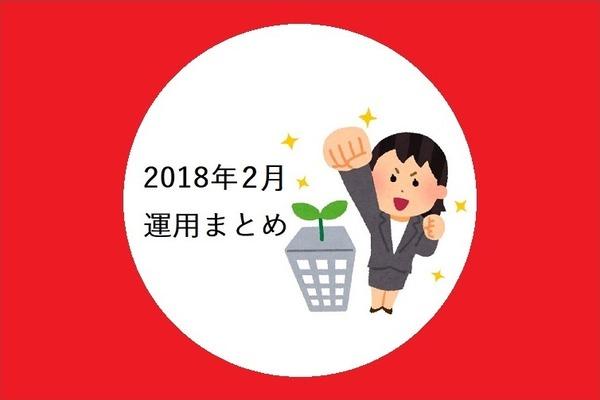 【月集計】2018年2月のへそくり運用実績/実質マイナス…
