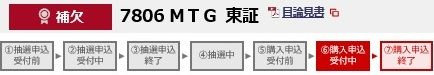 IPO-41-7806-補欠5 MTG