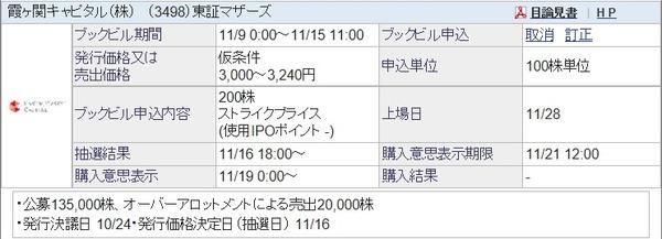 IPO-76-3498-仮 霞ヶ関キャピタル