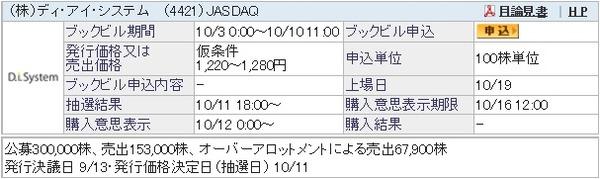 IPO-72-4421-仮 ディ.アイ.システム