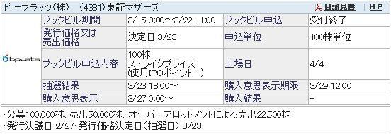 IPO-18-4381-仮 ビープラッツ