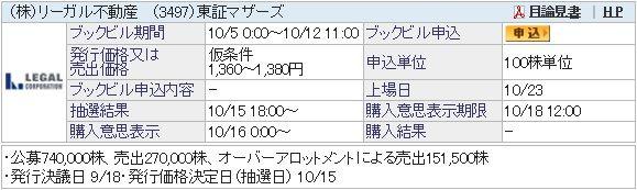 IPO-73-3497-仮 リーガル不動産