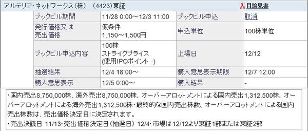 IPO-84-4423-仮 アルテリア・ネットワークス