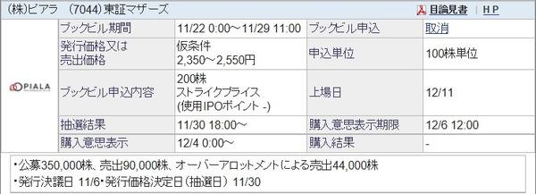 IPO-77-7044-仮 ピアラ