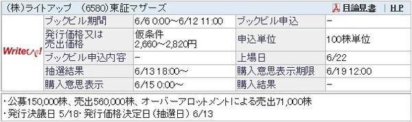 IPO-31-6580-仮 ライトアップ