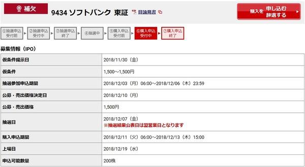 IPO-83-9434-仮 ソフトバンク5