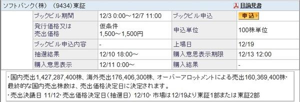 IPO-83-9434-仮 ソフトバンク