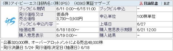 IPO-34-4390-仮 IPS